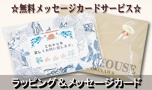 沖縄アロハシャツ(かりゆしウェア)専門店マンゴハウスの贈り物 ギフト プレゼント