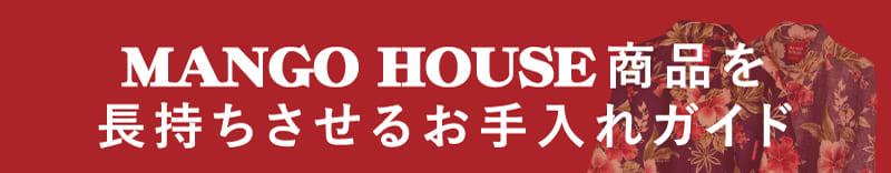 沖縄アロハシャツ お手入れ かりゆしウェア