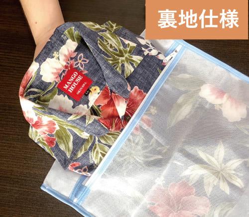 沖縄アロハシャツ 裏返し洗い かりゆしウェア