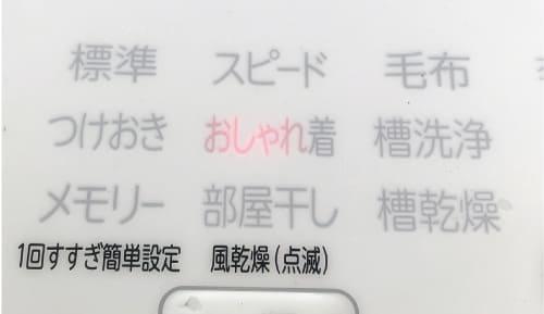 沖縄アロハシャツ 中性洗剤 かりゆしウェア