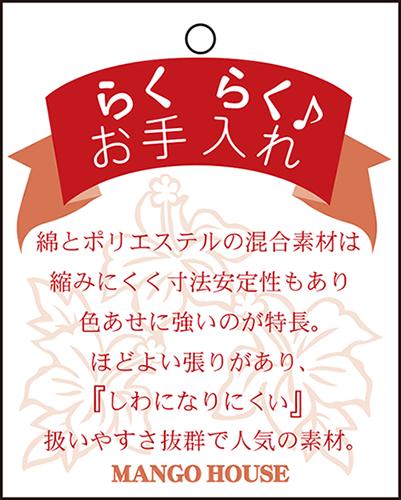 沖縄アロハシャツ(かりゆしウェア)専門店マンゴハウス商品のらくらくお手入れについて。