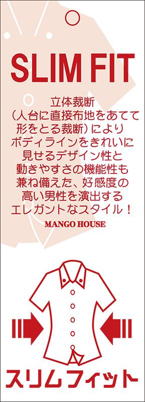沖縄アロハシャツ(かりゆしウェア)専門店マンゴハウのメンズスリムフィットについて。