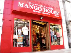 かりゆしウェア専門店マンゴハウスの那覇市国際通り本店外観。
