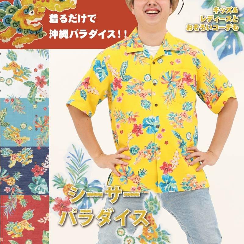 沖縄アロハシャツ おすすめ かりゆしウェア