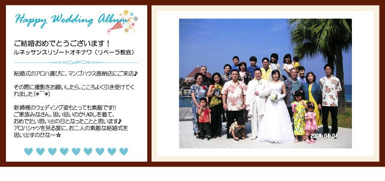 沖縄結婚式(かりゆしウェディング)記念写真を2008年4月4日にご提供いただきました。