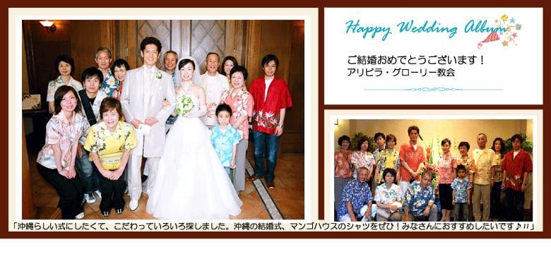 沖縄結婚式(かりゆしウエディング)アリビラ・グローリー教会。