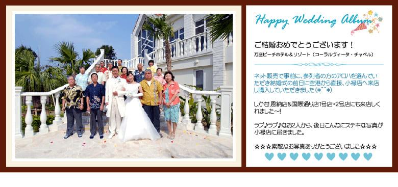 沖縄結婚式(かりゆしウェディング)万座ビーチリゾートホテル(コーラルヴィータ・チャペル)。
