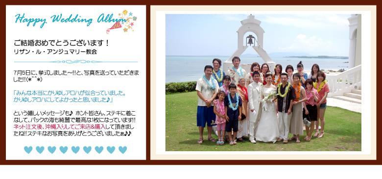 沖縄結婚式(かりゆしウェディング)ルザン・ル・アンジュマリー教会。