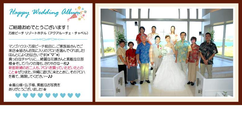 沖縄結婚式(かりゆしウェディング)万座ビーチリゾートホテル(アクアルーチェ・チャペル)。