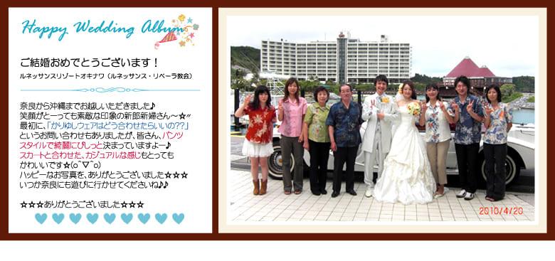 沖縄結婚式(かりゆしウェディング)記念写真を2010年4月28日。
