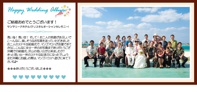 沖縄結婚式(かりゆしウェディング)記念写真を2010年11月26日01。