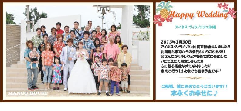 沖縄結婚式(かりゆしウェディング)アイネスヴィラノッツェ沖縄a。