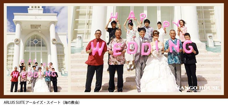 沖縄結婚式(かりゆしウェディング)ARLUIS SUITEアールイズ・スイート(海の教会)。