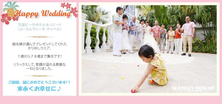 沖縄結婚式(かりゆしウエディング)万座ビーチホテル&リゾート(コーラルヴィータ・チャペル)。