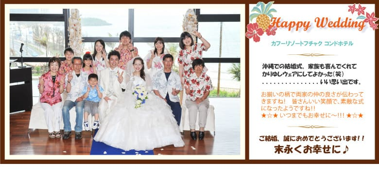 沖縄結婚式(かりゆしウエディング)カフーリゾートフチャク コンドホテル。