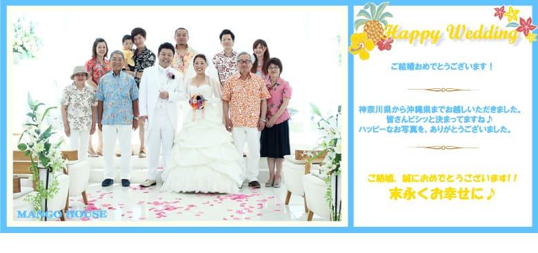 沖縄結婚式(かりゆしウェデイング)。