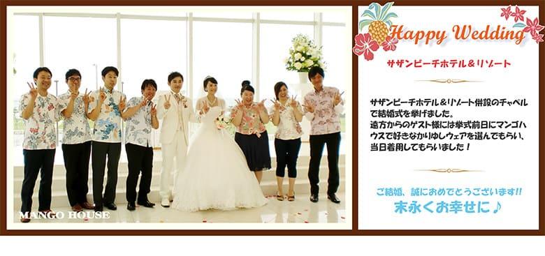沖縄結婚式(かりゆしウェディング)記念写真を2015年5月1日にご提供いただきました。