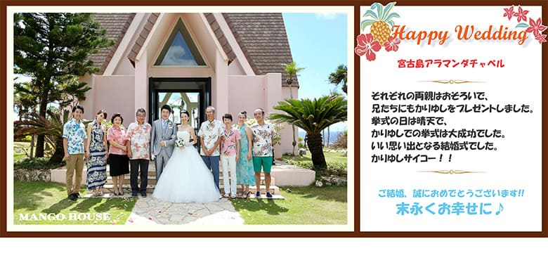 沖縄結婚式(かりゆしウエディング)記念写真を2015年9月5日にご提供いただきました。