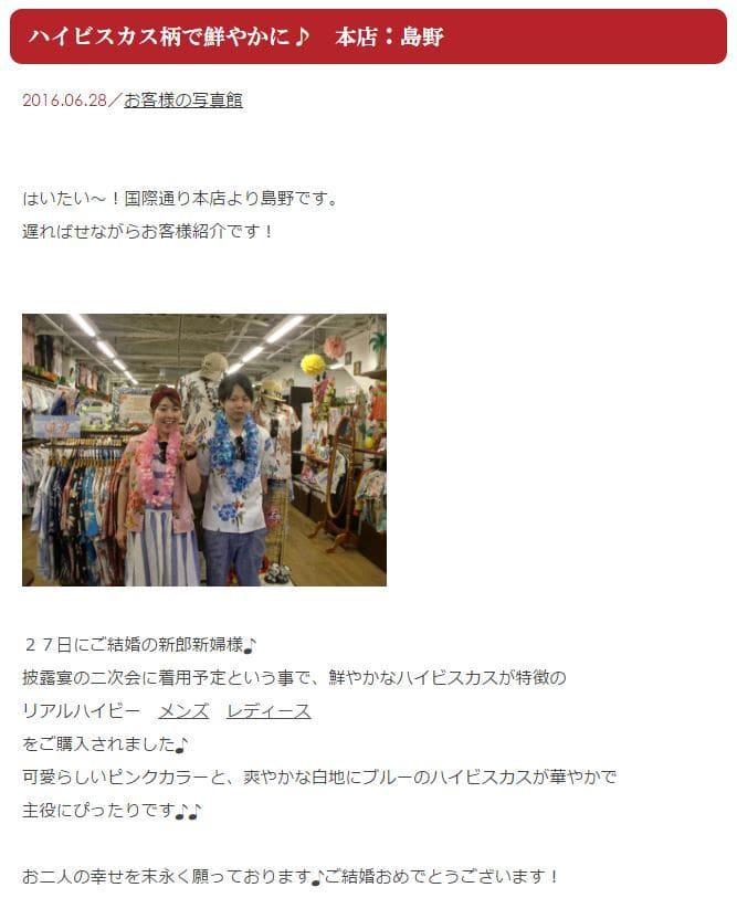新郎・新婦もかりゆしウェアコーデができる沖縄結婚式(かりゆしウェディング)2