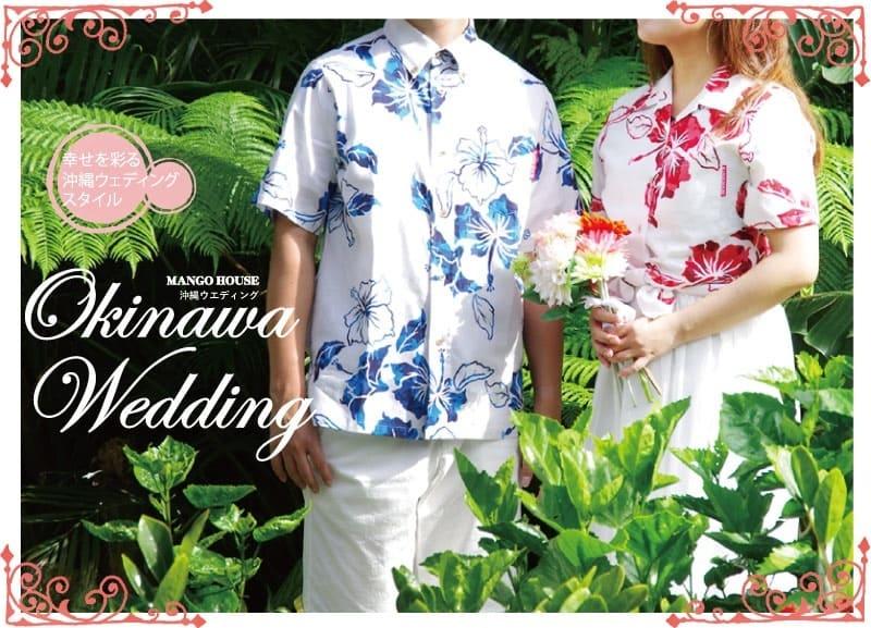 沖縄結婚式 かりゆしウェディング