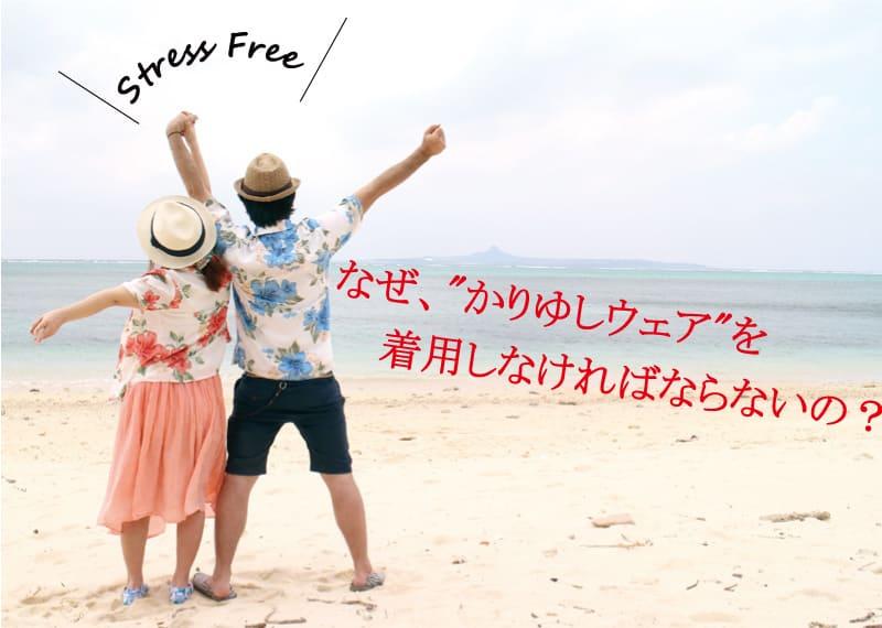 かりゆしウェア 沖縄アロハシャツの着用