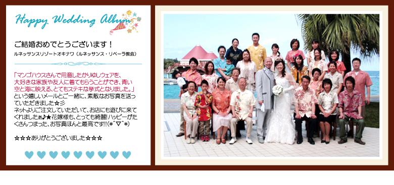 沖縄結婚式(かりゆしウェディング)ルネッサンスリゾートオキナワ(ルネッサンス・リベーラ教会)。