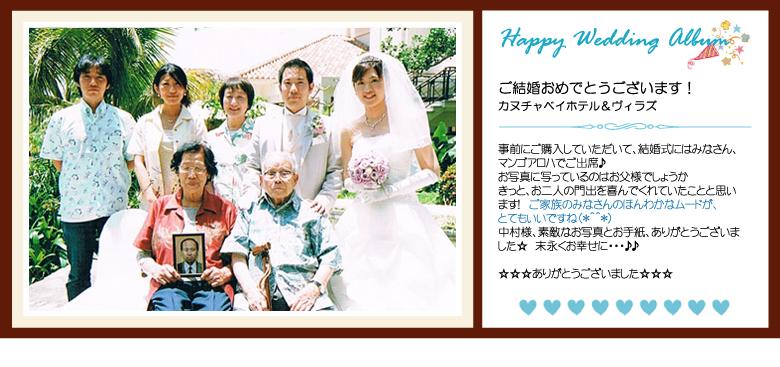 沖縄結婚式(かりゆしウェディング)カヌチャベイホテル&ヴィラズ。