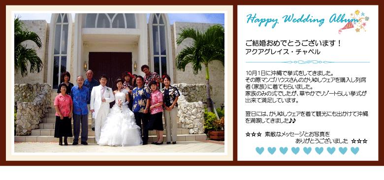 沖縄結婚式(かりゆしウェディング)アクアグレイス・チャペル。