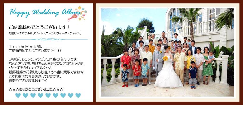 沖縄結婚式 万座ビーチホテル&リゾート コーラルヴィータ・チャペル かりゆしウエディング