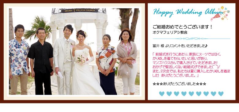 沖縄結婚式(かりゆしウェディング)オクマフェリアシ教会。