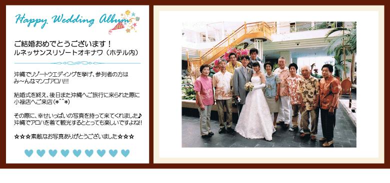 沖縄結婚式(かりゆしウェディング)ルネッサンスリゾートオキナワ(ホテル内)。