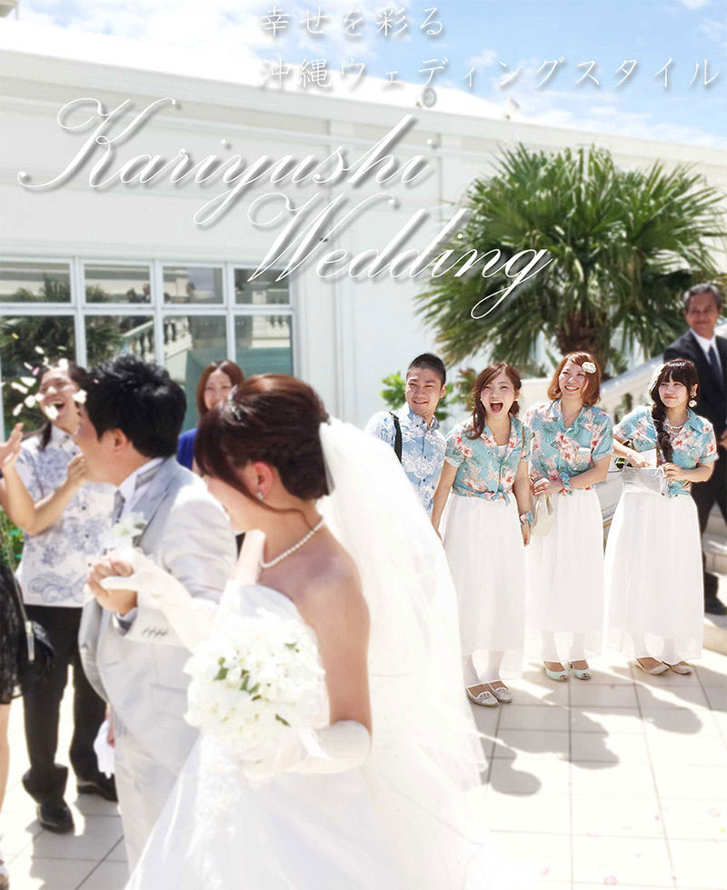 沖縄結婚式(かりゆしウェディング)にもマンゴハウスかりゆしウェア