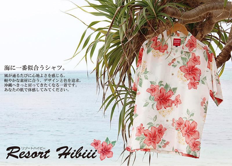 沖縄アロハシャツ(かりゆしウェア)専門店マンゴハウスのリゾートハイビーは海に似合う