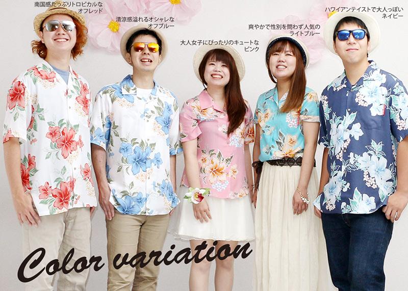 沖縄アロハシャツ(かりゆしウェア)専門店マンゴハウスのリゾートハイビーカラーバリエーション