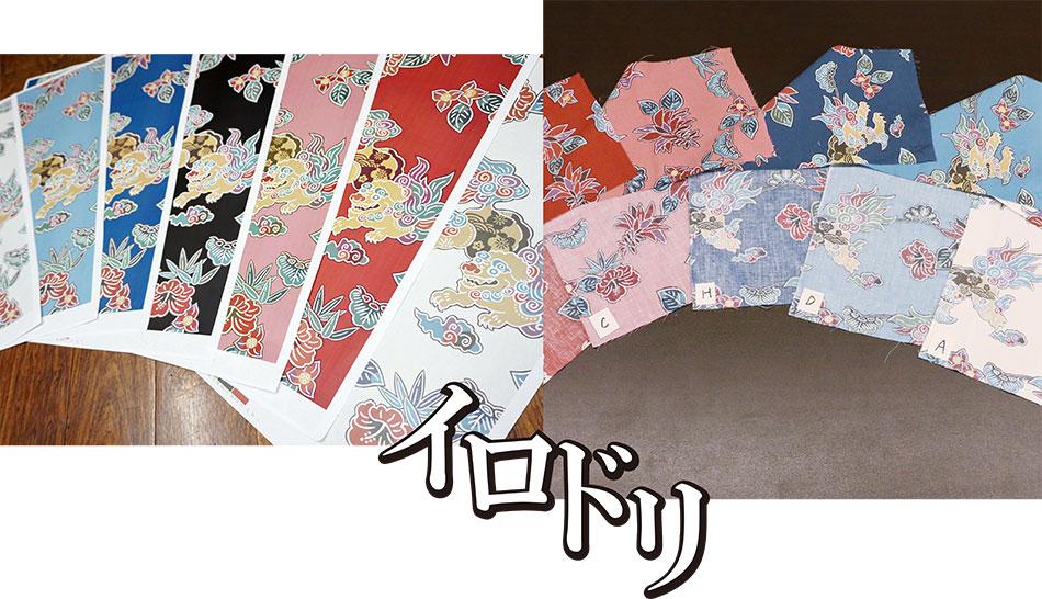 沖縄アロハシャツ(かりゆしウェア)専門店マンゴハウスのイロドリ。