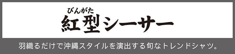 アロハシャツ−かりゆしウェア【紅型シーサー(開襟シャツ) レディース】