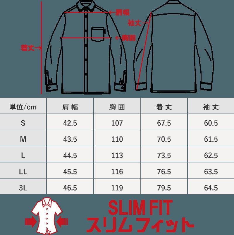 メンズ長袖かりゆしウェア(スリムフィット)の計り方