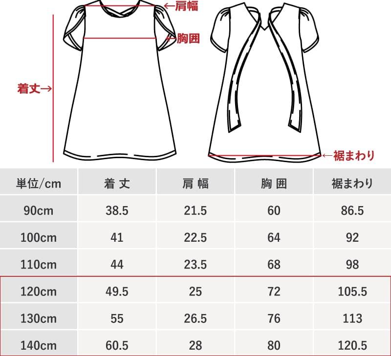 沖縄アロハシャツ キッズチューリップ袖ワンピース120cm130cm140cmサイズ かりゆしウェア