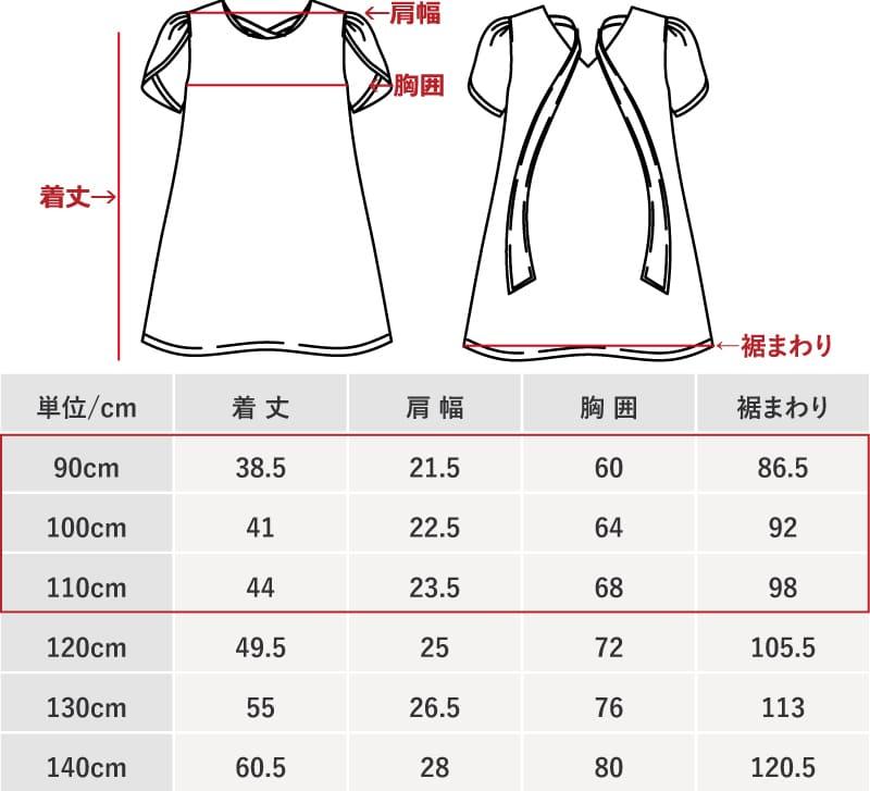 沖縄アロハシャツ キッズチューリップ袖ワンピース90cm100cm110cmサイズ かりゆしウェア
