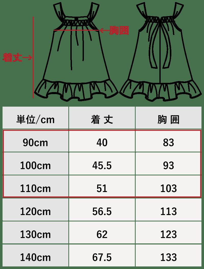 キャミソール キッズ90cm100cm110cmサイズ ワンピース