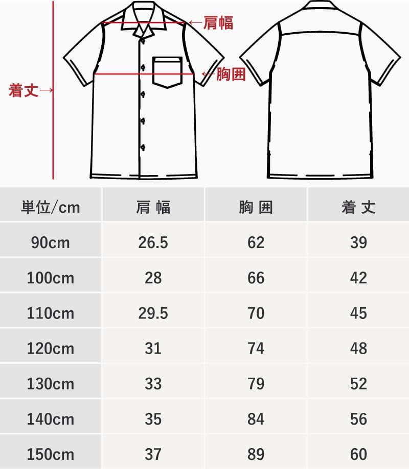 沖縄アロハシャツ キッズ シャツ サイズ かりゆウェア