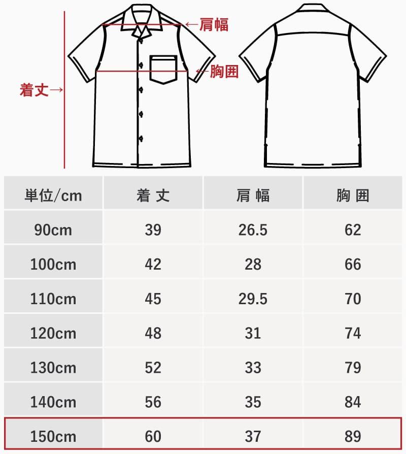 沖縄アロハシャツ キッズ150cmサイズ かりゆしウェア