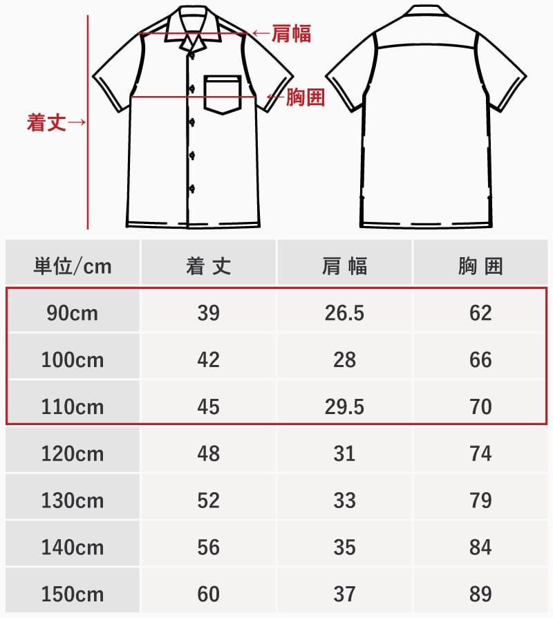 沖縄アロハシャツ キッズ90cm100cm110cmサイズ かりゆしウェア