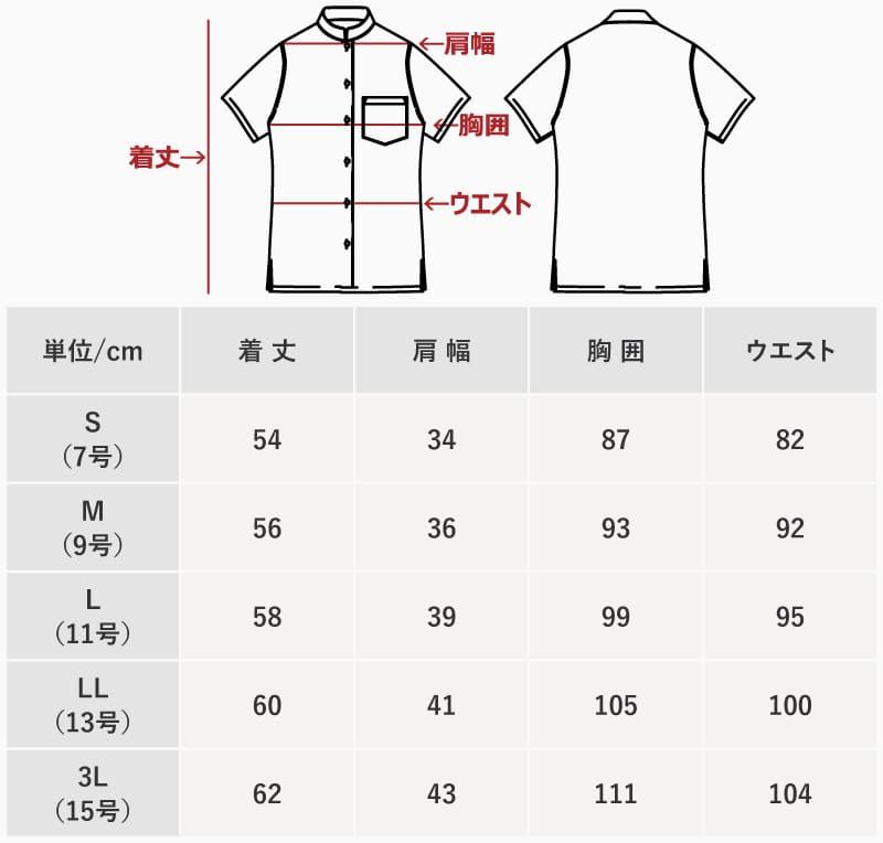 沖縄アロハシャツ ディース開襟オープンカラー サイズ かりゆウェア