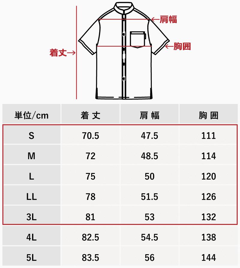 沖縄アロハシャツ メンズメンズマオカラー詰襟サイズ かりゆしウェア