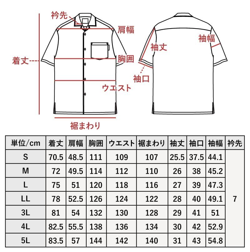 沖縄アロハシャツ メンズ開襟オープンカラー サイズ かりゆウェア