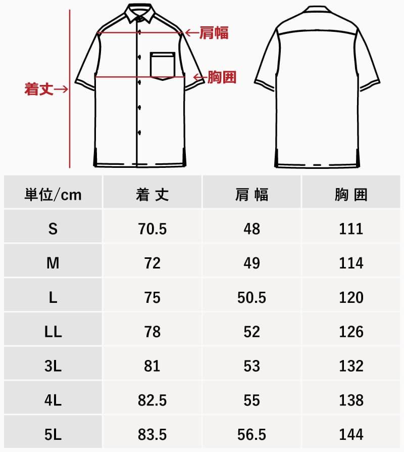 沖縄アロハシャツ メンズ標準レギュラーカラー サイズ かりゆウェア