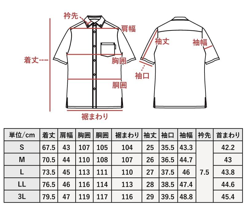 メンズかりゆしウェアスリムフィット(ボタンダウンシャツ)の計り方
