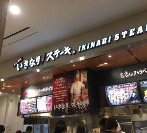 いきなりステーキ沖縄ライカム