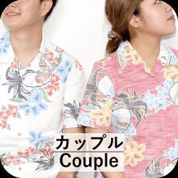 アロハシャツ カップル かりゆしウェア